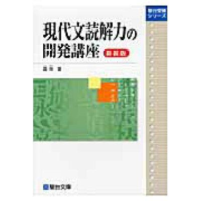 現代文読解力の開発講座   新装版/駿台文庫/霜栄