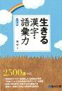 生きる漢字・語彙力   三訂版/駿台文庫/霜栄