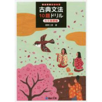 古典文法10題ドリル  古文基礎編 /駿台文庫/菅野三恵