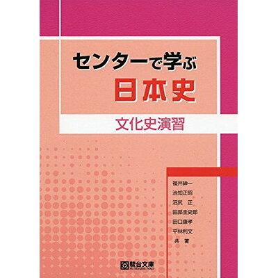 センタ-で学ぶ日本史  文化史演習 /駿台文庫/福井紳一