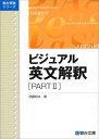 ビジュアル英文解釈  part2 /駿台文庫/伊藤和夫(1927-1997)