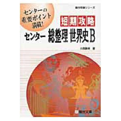 短期攻略センタ-総整理世界史B   /駿台文庫/川西勝美