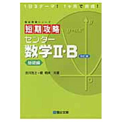 短期攻略センタ-数学2・B  基礎編 改訂版/駿台文庫/吉川浩之