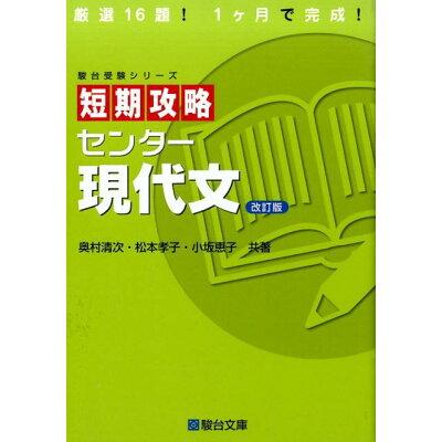 短期攻略センタ-現代文   改訂版/駿台文庫/奥村清次