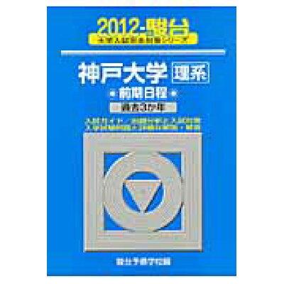 神戸大学〈理系〉前期日程 過去3か年 2012 /駿台文庫/駿台予備学校