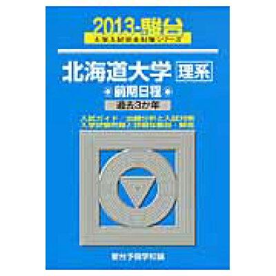 北海道大学〈理系〉前期日程 過去3か年 2013 /駿台文庫/駿台予備学校