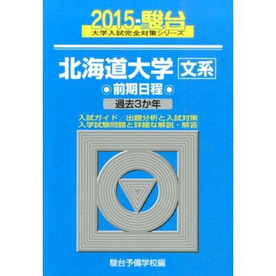 北海道大学〈文系〉前期日程 過去3か年 2015 /駿台文庫/駿台予備学校