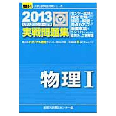大学入試センタ-試験実戦問題集物理1  2013 /駿台文庫/全国入試模試センタ-
