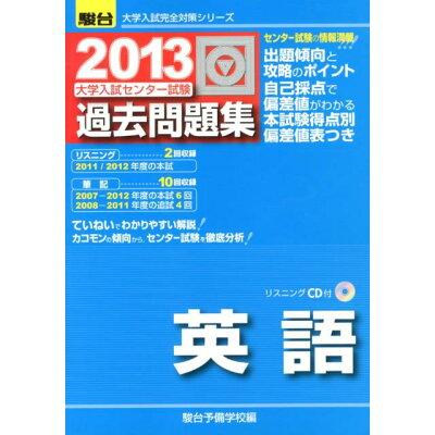 大学入試センタ-試験過去問題集英語  2013 /駿台文庫/駿台予備学校