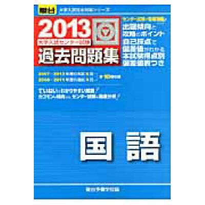 大学入試センタ-試験過去問題集国語  2013 /駿台文庫/駿台予備学校