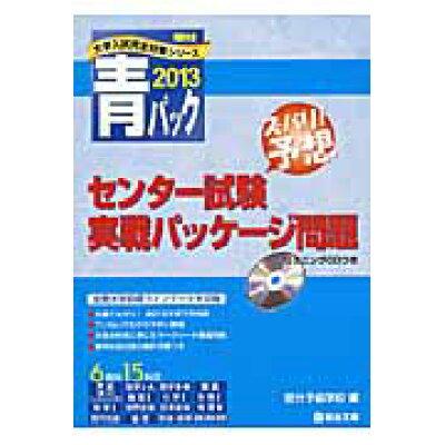 センタ-試験実戦パッケ-ジ問題 青パック 2013 /駿台文庫/駿台予備学校