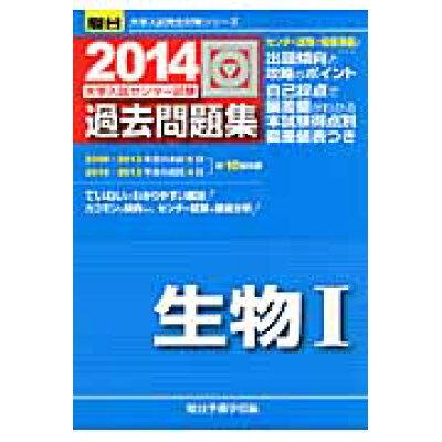 大学入試センタ-試験過去問題集生物1  2014 /駿台文庫/駿台予備学校