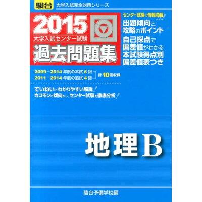 大学入試センター試験過去問題集地理B  2015 /駿台文庫/駿台予備学校
