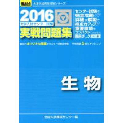 大学入試センター試験実戦問題集生物  2016 /駿台文庫/全国入試模試センター