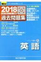 大学入試センター試験過去問題集英語  2018 /駿台文庫/駿台予備学校