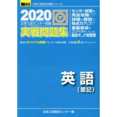 大学入試センター試験実戦問題集英語(筆記)  2020 /駿台文庫/全国入試模試センター