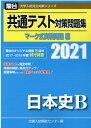 共通テスト対策問題集マーク式実戦問題編 日本史B  2021 /駿台文庫/全国入試模試センター