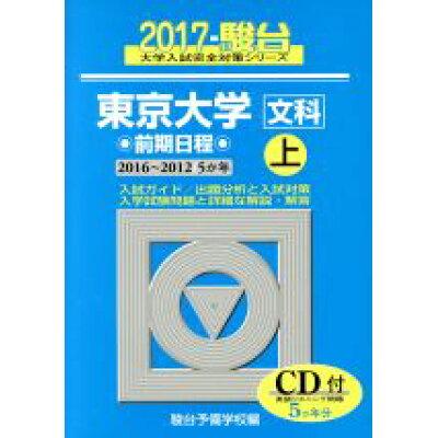 東京大学〈文科〉前期日程 5か年 2017 上(2016-201 /駿台文庫/駿台予備学校