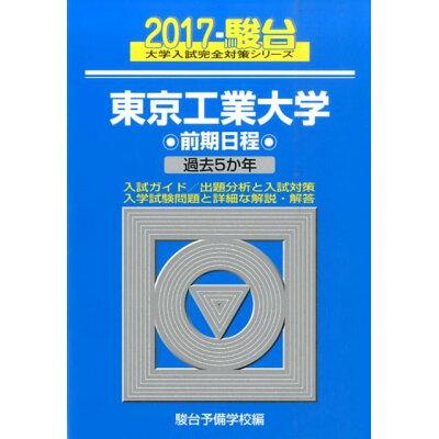 東京工業大学前期日程 過去5か年 2017 /駿台文庫/駿台予備学校