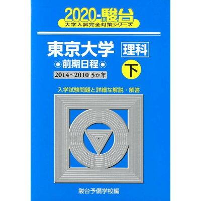 東京大学〈理科〉前期日程 5か年 2020 下(2014~201 /駿台文庫/駿台予備学校