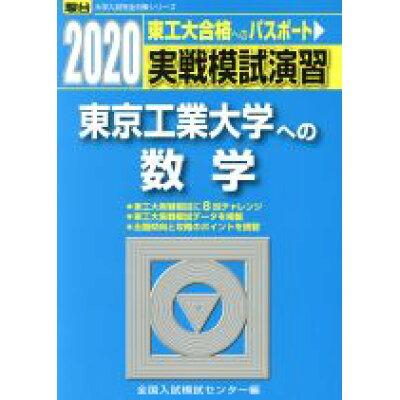 実戦模試演習 東京工業大学への数学  2020 /駿台文庫/全国入試模試センター