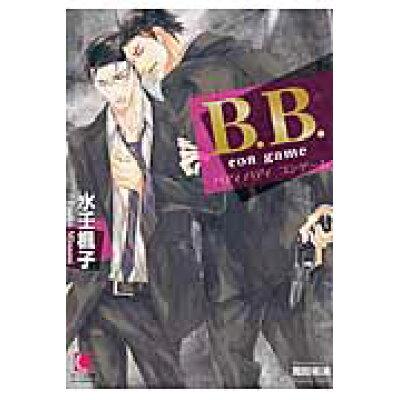 B.B.  con game /海王社/水壬楓子