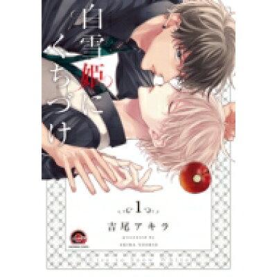 白雪姫にくちづけ  1 /海王社/吉尾アキラ