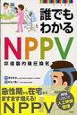 誰でもわかるNPPV オ-ルカラ-  /照林社/濱本実也