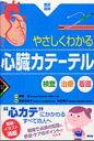 やさしくわかる心臓カテ-テル 検査・治療・看護  /照林社/高橋佐枝子