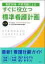 すぐに役立つ標準看護計画 看護診断・共同問題による  第2版/照林社/松浦正子