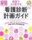 実習でよく挙げる看護診断計画ガイド   /照林社/小田正枝