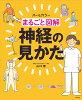 まるごと図解神経の見かた オールカラー  /照林社/山口博(医師)