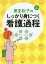 黒田裕子のしっかり身につく看護過程   改訂第2版/照林社/黒田裕子