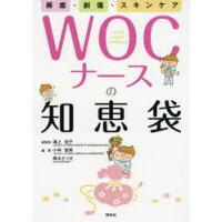 褥瘡・創傷・スキンケア WOCナースの知恵袋   /照林社/溝上祐子