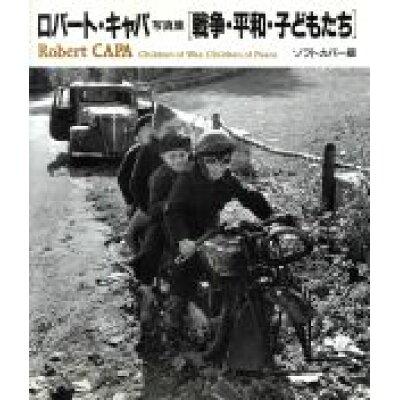 戦争・平和・子どもたち ロバ-ト・キャパ写真集  /宝島社/ロバ-ト・キャパ