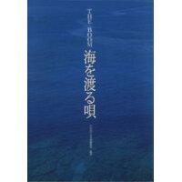 海を渡る唄 The Boom  /宝島社/川村恭子