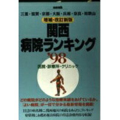 関西病院ランキング 医院・診療所・クリニック '98 /宝島社