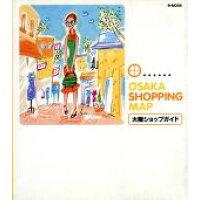 Osaka shopping map 大阪ショップガイド  /宝島社/吉竹明子