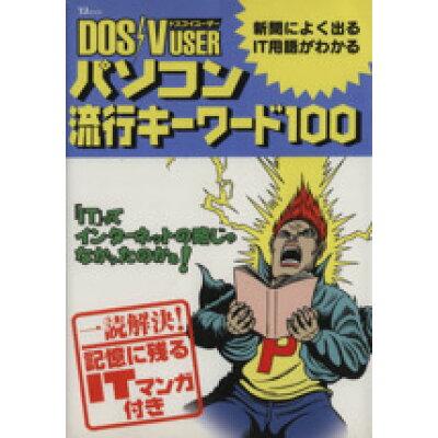DOS/V(ドスブイ) userパソコン流行キ-ワ-ド100 新聞によく出るIT用語解説  /宝島社/DOS/V user編集部