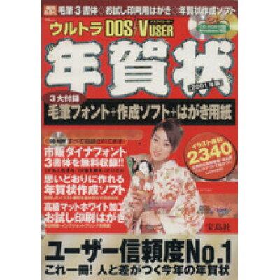 ウルトラDOS/V user年賀状  2001年版 /宝島社