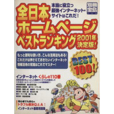全日本ホ-ムペ-ジベストランキング 本当に役立つ最強インタ-ネット・サイトはこれだ! 2001年決定版! /宝島社/相川千鶴