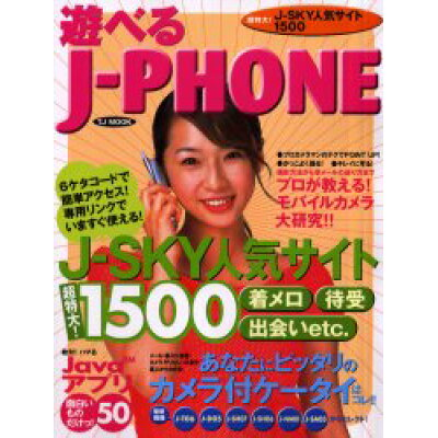 遊べるJ-PHONE 超特大! J-SKY人気サイト1500  /宝島社