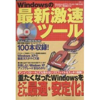 Windowsの最新激速ツ-ル   /宝島社