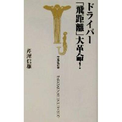 ドライバ-「飛距離」大革命!   /宝島社/芹沢信雄