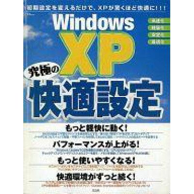 Windows XP究極の快適設定 初期設定を変えるだけで、XPが驚くほど快適に!!  /宝島社
