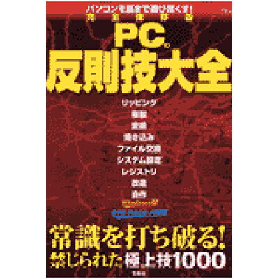 PCの反則技大全 Windows版DVD-R & CD-R対応  /宝島社