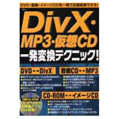 DivX・MP3・仮想CD一発変換テクニック!   /宝島社