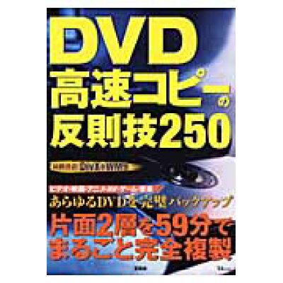 DVD高速コピ-の反則技250   /宝島社