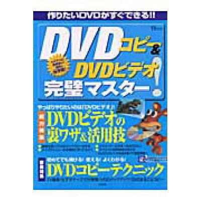 DVDコピ-& DVDビデオ完璧マスタ-!   /宝島社