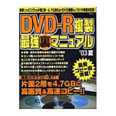 DVD-R複製最強裏マニュアル  '03夏 /宝島社